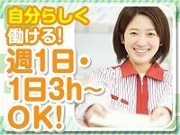 コンビニスタッフ募集!1000/h〜1250/h