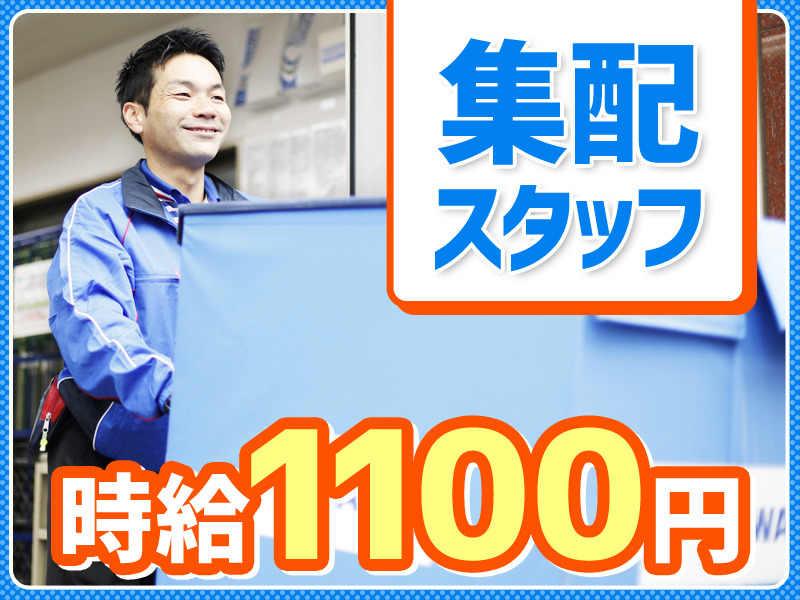 ★パート時給1100円★午前や午後だけOK!
