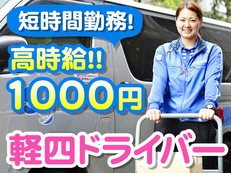 ★時給1000円★短時間勤務のみでもOK!