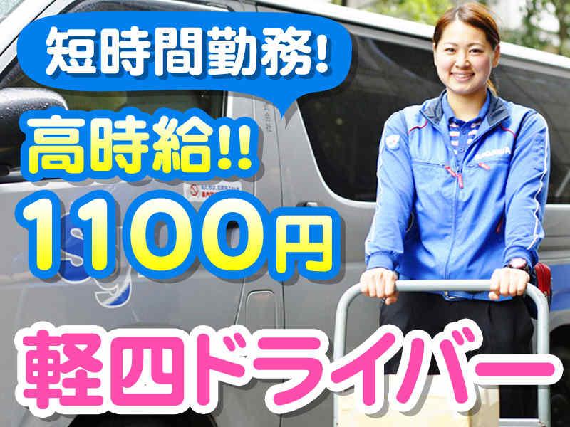 ★時給1100円★短時間勤務のみでもOK!