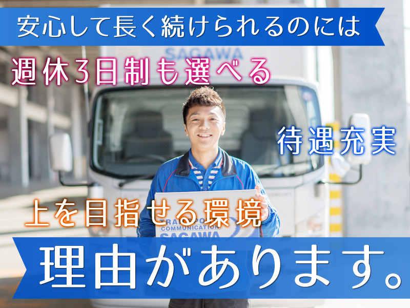 ドライバーが安心して働ける環境をご用意!