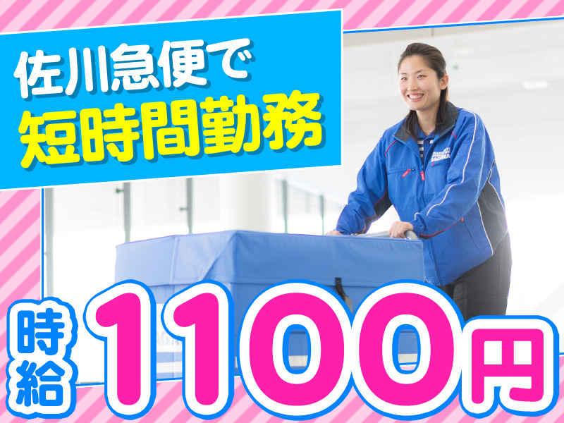 ★パート時給1100円★午後だけOK!