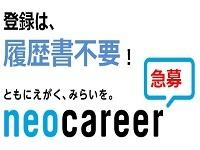 http://www.baitoru.com/cjlist97606/comp/のアルバイト,パート,業務委託