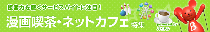 漫画 喫茶 バイト 埼玉