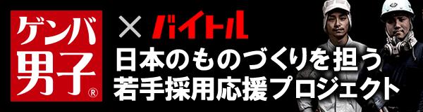 ゲンバ男子×バイトル