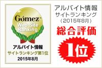 gomez / アルバイト情報サイトランキング第1位(2015年8月)