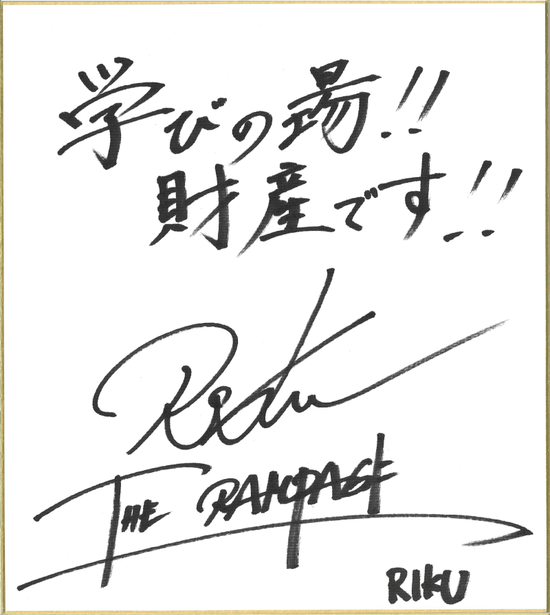 THE RAMPAGE from EXILE TRIBEのRIKUさん直筆の色紙